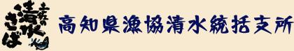 高知県漁協清水統括支所
